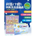 19 in 1 learning card Picture  Voice Electronic Sound Learning Chinese English Whiteboard Piano design