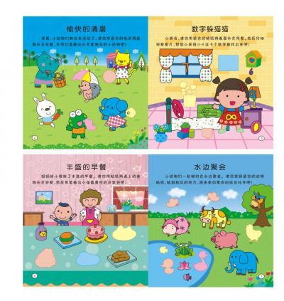 6books/set Focus Training 3Q Memory Training Sticker book observation logical train Early learning education