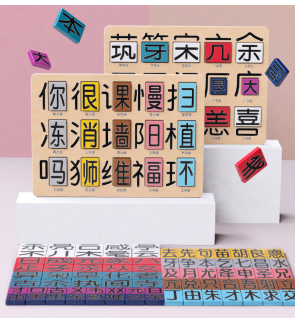 Learning Chinese Word Puzzle Early Education Bu Shou Block Character Domino Wood